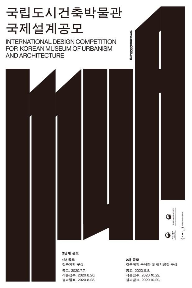 국립도시건축박물관 국제설계공모.jpg