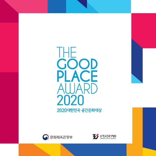 2020 대한민국 공간문화대상.jpg