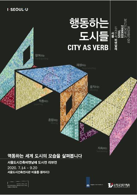 서울도시건축비엔날레 도시전 리뷰전.JPG