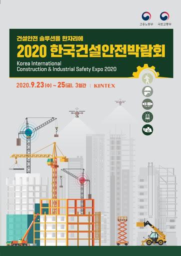 2020 한국건설안전박람회.jpg