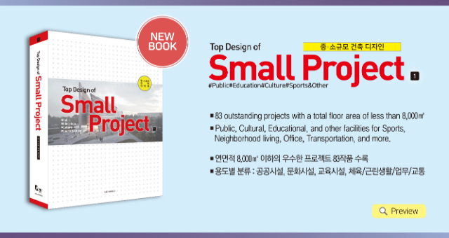 Top-Design-of-Small-Project_팝업.png