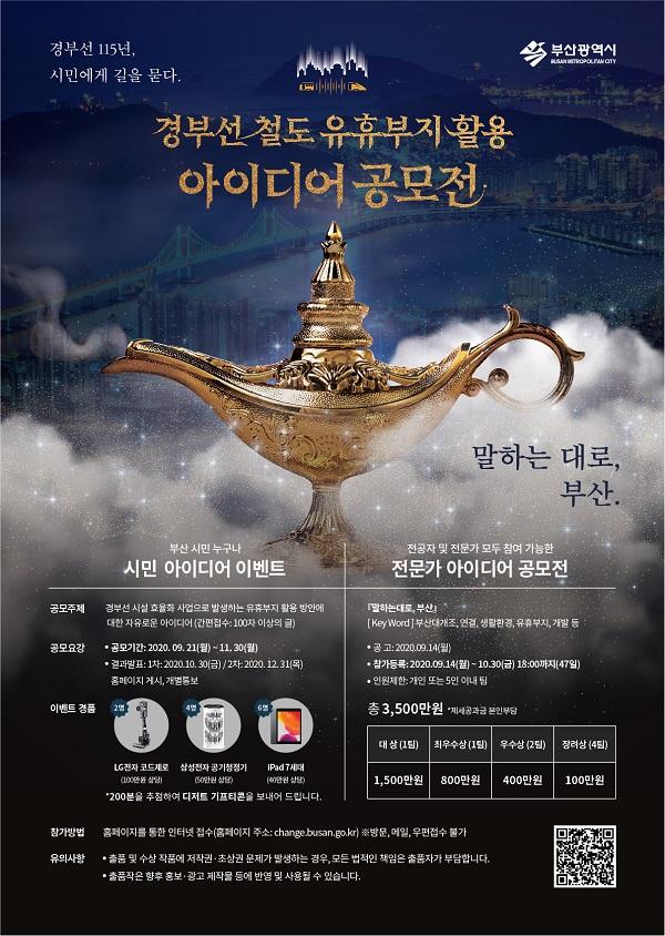 경부선 철도 유휴부지 활용 아이디어 공모전.jpg