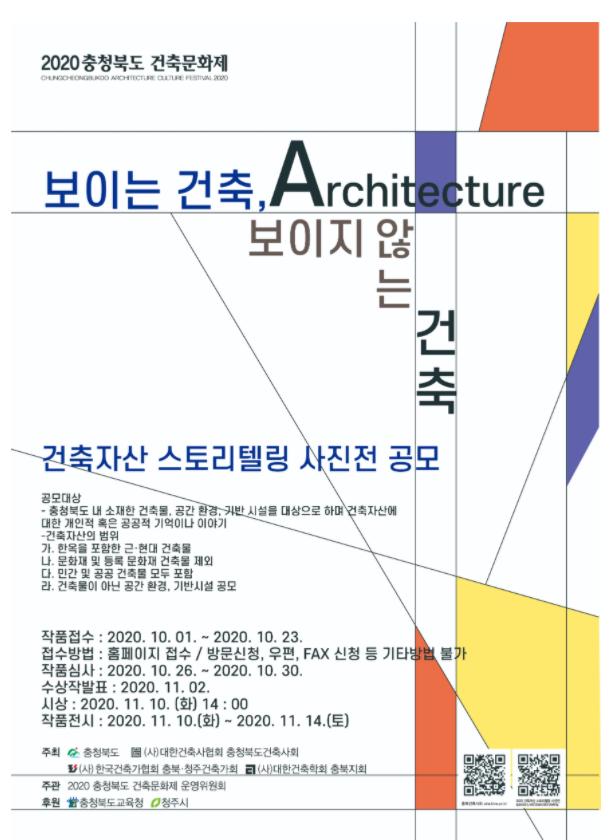 건축자산 스토리텔링 사진전 공모.png