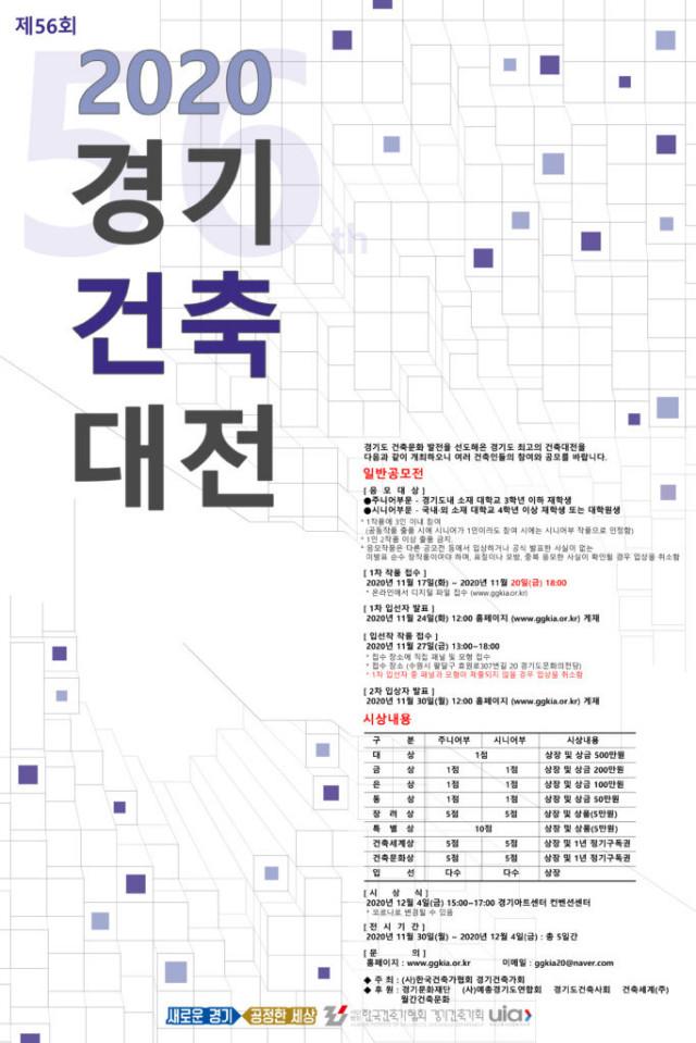 2020 경기건축대전.jpg