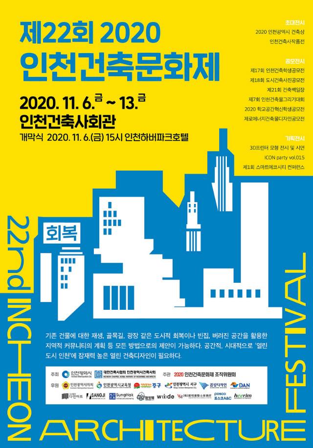 제22회 2020 인천건축문화제.jpg