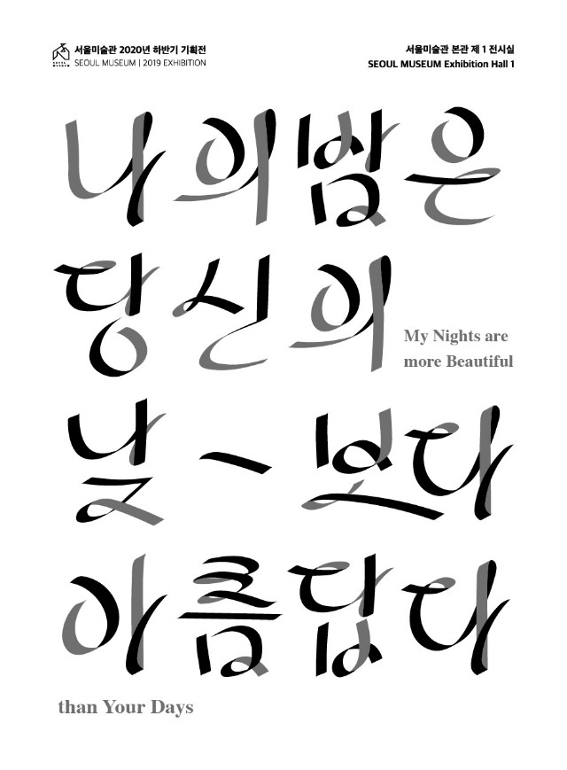 전시)나의 밤은 당신의 낮보다 아름답다.jpg