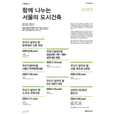 교육)함께 나누는 서울의 도시건축.png