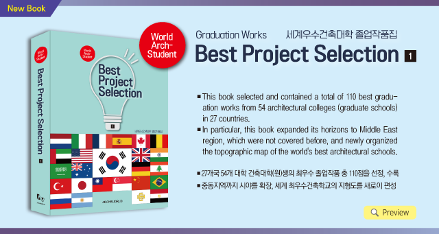 World-Arch-student-Best-Project-Selection-1_팝업.png